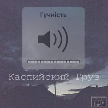 кайфуем - Каспийский Груз текст песни читать и слушать онлайн слова песни каспийский груз кайфуем