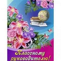 Поздравление учительницы с днем рождения от выпускников