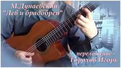 Песня ветер перемен скачать ноты