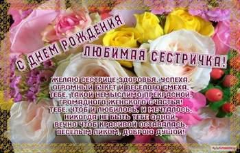 Поздравить с днем рождения сестру своими словами очень красиво