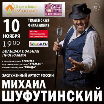 Михаил шуфутинский onemusictv - million songs for free
