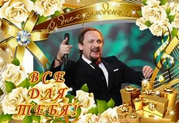 Поздравления по телефону с днем рождения от знаменитостей по именам